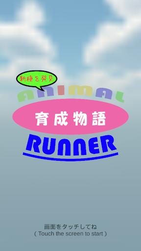 3Dプラットフォーマー「アニマルランナー育成物語RZ」