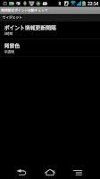 Screenshot of 期間限定ポイント自動チェック for 楽天市場