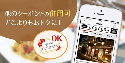 玩免費生活APP|下載くぅ〜貯/飲食店に行くだけでポイントが貯まる美味しいアプリ app不用錢|硬是要APP