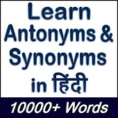 Learn Antonyms & Synonyms in Hindi - 10000+ Words