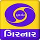 Download DD Girnar/Gujarati Live(ગિરનાર) for PC