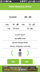Noise Meter - Noise Complaint screenshot 2