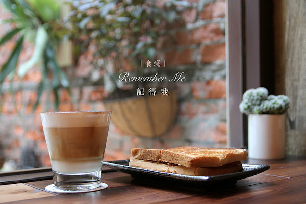 Remember Me記得我Café