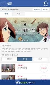 웹툰 위디스크 - WeToon screenshot 3