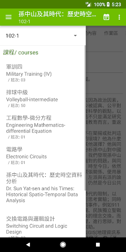 NTU CEIBA App screenshot 3