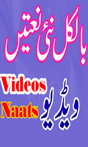 New Pakistani Videos Naats Plu