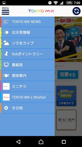 TOKYO MXu30a2u30d7u30eauff0au516cu5f0f 2.4.0 Windows u7528 2