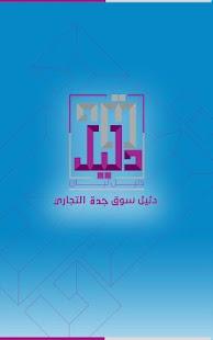 دليل سوق جدة - náhled