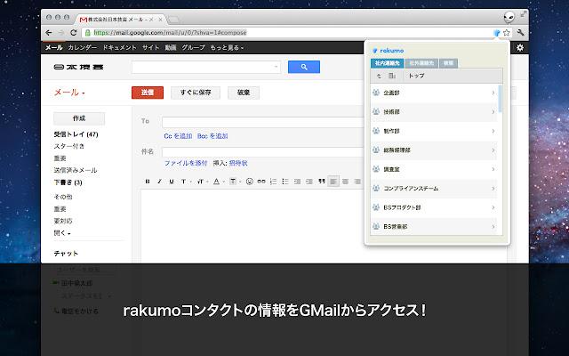 rakumoエクステンション for Gmail™