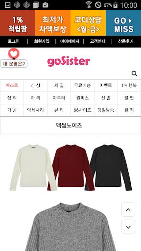 GoSister|玩購物App免費|玩APPs