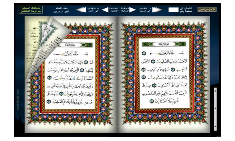 Quran Offline:Maher Al Muaiqly – (Android Apps) — AppAgg