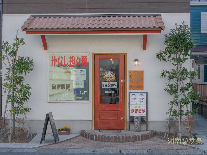 佐藤製麺所 店舗外観 Pあります