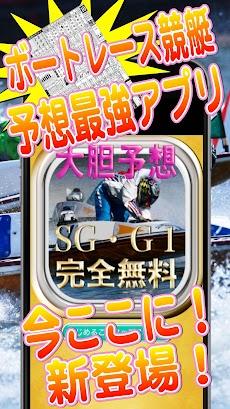 大胆予想完全無料ボートレース競艇予想SG・G1優勝戦のおすすめ画像1