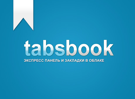 Tabsbook закладки и экспресс панель