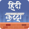 Hindi Katta