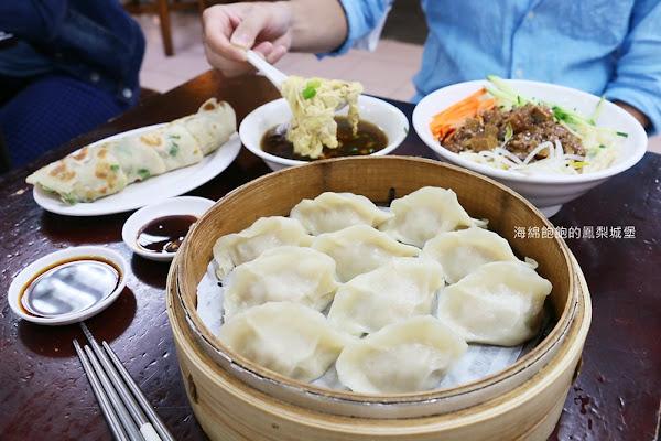 頂好紫琳蒸餃館 Zi Lin Steamed Dumpling