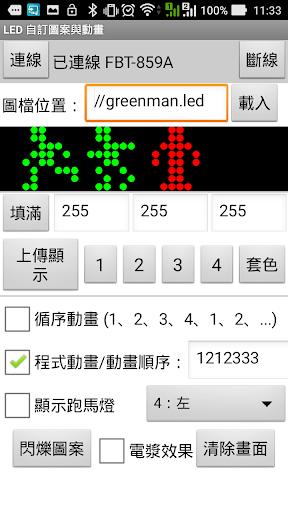 WS4B FlagPic LED u4e03u5f69u71c8u6a21u7d44u52d5u756bu53cau7279u6548u5c55u793a  screenshots 2