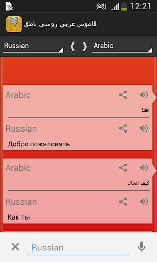 قاموس عربي روسي ناطق