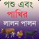 পশু এবং পাখির লালন পালন -Animal & Bird Care Bangla Download for PC Windows 10/8/7