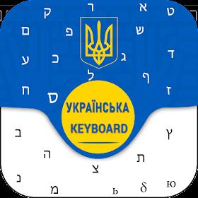 Ukrainian Keyboard 2019: Ukrainian Font & Plugin