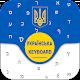 Ukrainian Keyboard 2019: Ukrainian Font & Plugin APK