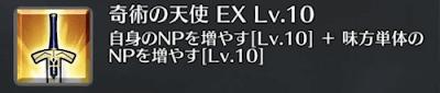 奇術の天使[EX]