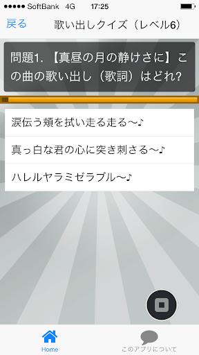 無料娱乐Appの曲名クイズGLAY編 ~歌詞の歌い出しが学べる無料アプリ~|記事Game
