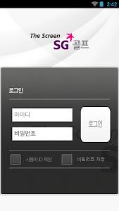 SG골프 매장관리시스템 screenshot 0