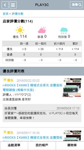 PLAY3C  screenshots 3