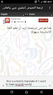 ترجمة النصوص باحترافية إنجليزي عربي والعكس - náhled