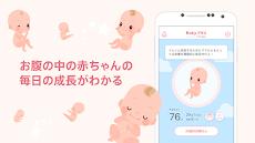 Babyプラス 妊婦さんが知りたい 妊娠・出産情報や妊娠中の悩みや疑問に応えるマタニティアプリのおすすめ画像1