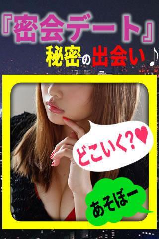 ドッキドキ密会出会系アプリ♥『秘密が溢れるスグアポ』