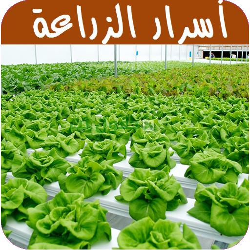 أسرار و أساليب الزراعة Android APK Download Free By Abdo.apps