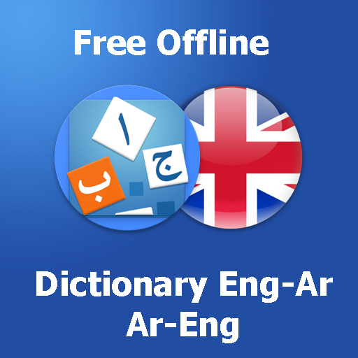 Dictionary English Arabic(offline) Android APK Download Free By ELMABTOUL ABDEL FETTAH