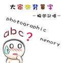 photographic memory game icon