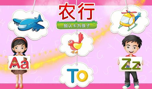 玩教育App|ABC闪存卡为孩子免費|APP試玩