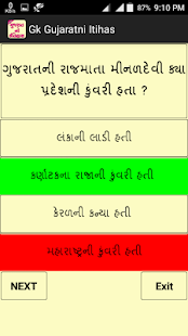 Gk in Gujarat No Itihas - náhled