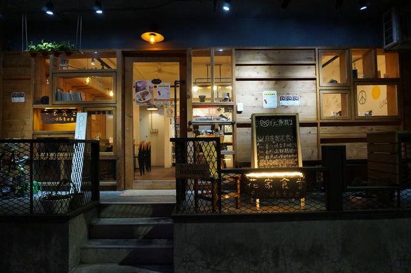 花家食堂❤️民生社區日式定食