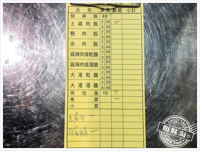 北大港原盅燉鴨湯菜單