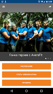AversFit- screenshot thumbnail