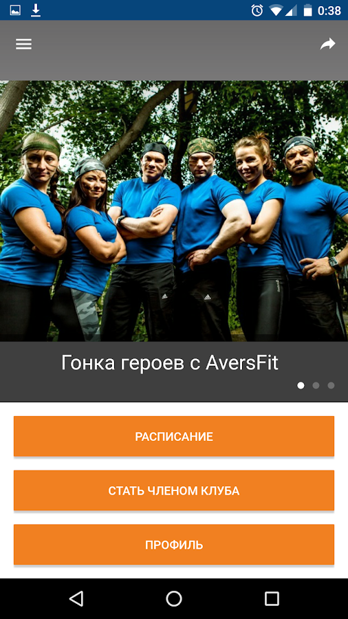 AversFit- screenshot