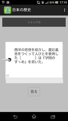 日本の歴史 単語カード