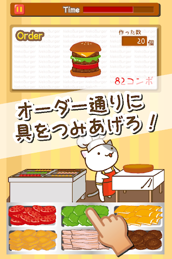 ねこのハンバーガー屋さん|玩休閒App免費|玩APPs