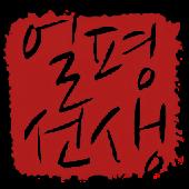 [얼평선생] -돌직구 얼굴평가 SNS