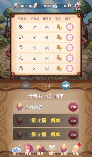 Japanese Alphabet 50 sounds -Beginners Quest filehippodl screenshot 8