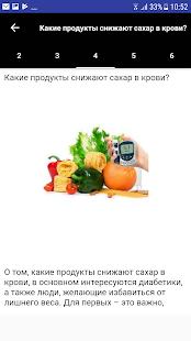 Лечебные диеты - náhled