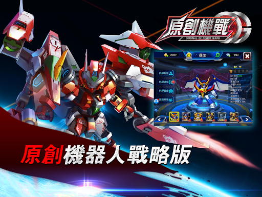 Screenshot for Original Robot War in Hong Kong Play Store