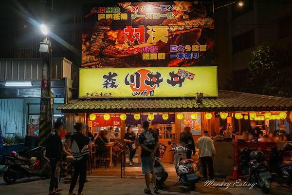 森川丼丼豐橫町 丼飯壽司專售店