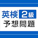 英検®2級予想問題ドリル - リスニング・英作文も収録 icon