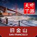 旧金山导游 Icon